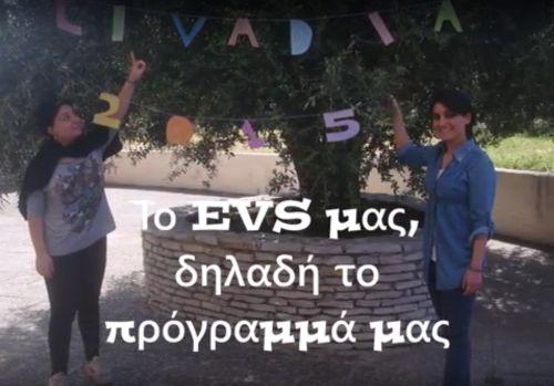 Αποχαιρετιστήρια εκδήλωση προς τιμή των εθελοντριών