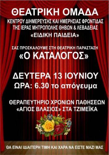 """Θεατρική παράσταση """"Ο ΚΑΤΑΛΟΓΟΣ"""""""